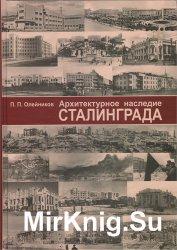 Архитектурное наследие Сталинграда