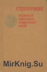 Справочник строителя кабельных сооружений связи, 3-е изд.