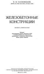 Железобетонные конструкции (изд. 8-е)