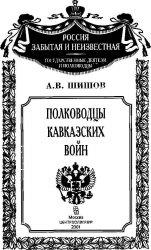 Полководцы кавказских войн
