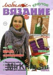 Любимое вязание. Крючок №10 2015