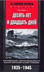 Десять лет и двадцать дней. Воспоминания главнокомандующего военно-морскими силами Германии 1935-1945 гг