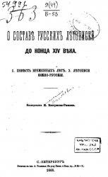 О составе русских летописей до конца XIV века