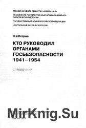 Кто руководил органами госбезопасности, 1941-1954 гг