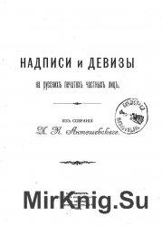 Надписи и девизы на русских печатях частных лиц