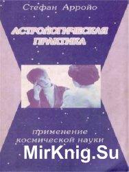 Астрологическая практика. Применение космической науки