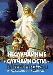 Неслучайные «случайности». Новые истории о Промысле Божьем