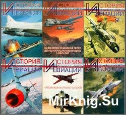 История авиации, № 8-13, 2001