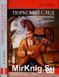 Тюркский след в истории Украины X-XVII вв
