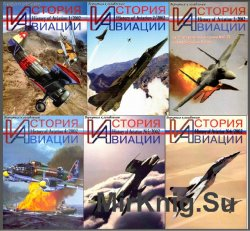История авиации, № 14-19, 2002