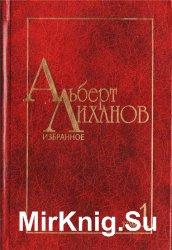 Альберт Лиханов - Избранное в 2-х томах. Том 1 [Никто, Сломанная кукла, Сле ...