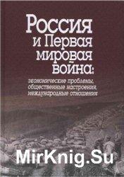 Россия и Первая мировая война: экономические проблемы, общественные настрое ...