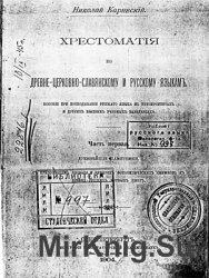 Хрестоматия по древне-церковно-славянскому и русскому языкам. Часть 1. Древ ...
