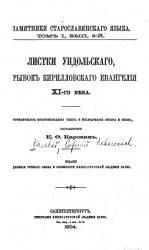 Листки Ундольского, отрывок Кирилловского евангелия XI-го века