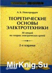 Теоретические основы электротехники: 30 лекций по теории электрических цепе ...