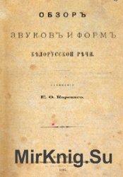 Обзор звуков и форм белорусской речи
