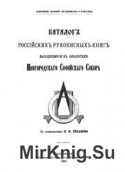 Каталог российских рукописных книг, находящихся в библиотеке Новгородского  ...