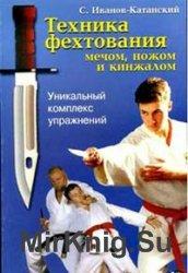 Техника фехтования мечом, ножом и кинжалом