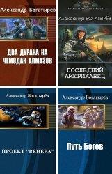 Богатырев А. - Сборник из 8 произведений