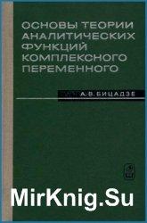 Основы теории аналитических функций комплексного переменного