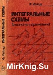 Интегральные схемы. Технология и применения
