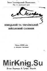 Німецький та український військовий словник