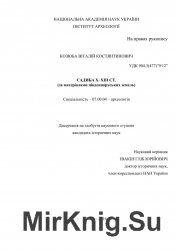 Садиба X – XIII ст. (за матеріалами південноруських земель)