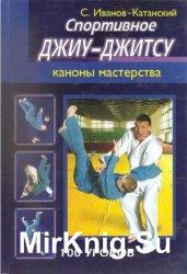 Спортивное джиу-джитсу: каноны мастерства