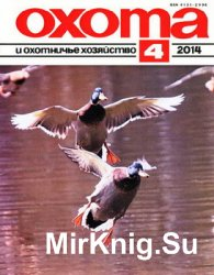 Охота и охотничье хозяйство №4 2014 г
