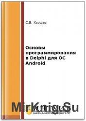 Основы программирования в Delphi для ОС Android (2-е изд.)