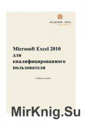 Microsoft Excel 2010 для квалифицированного пользователя