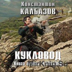Кукловод. Кавказец  (Аудиокнига)