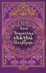 101 ночь. Утерянные сказки Шахразады