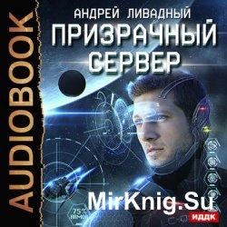 Призрачный Сервер  (Аудиокнига)