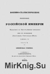 Военно-статистическое обозрение Российской империи. Том 5. Часть 2. Симбирс ...