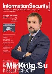 Information security/Информационная безопасность №5 (ноябрь 2016)
