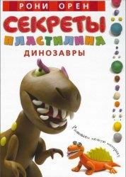 Секреты пластилина: динозавры