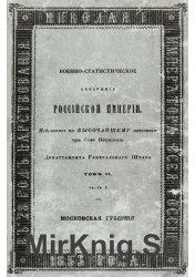 Военно-статистическое обозрение Российской империи. Том 6. Часть 1. Московс ...