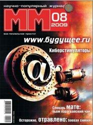 Машины и механизмы №8 2009