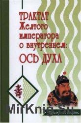 Трактат Желтого императора о внутреннем. В 2 частях