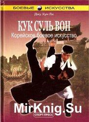 Кук Суль Вон. Корейское боевое искусство