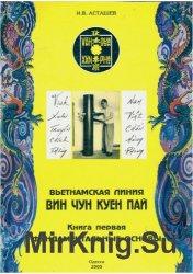 Вин Чун Куен Пай. Вьетнамская линия. Книга первая. Фундаментальные основы