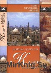 Каир. Биография города