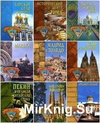 Памятники всемирного наследия. Сборник (33 книги)