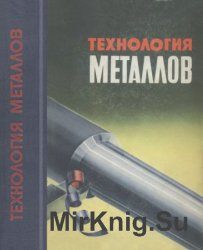 Технология металлов