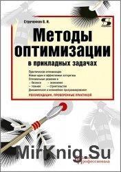 Методы оптимизации в прикладных задачах