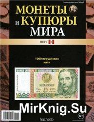 Монеты и купюры мира №-175