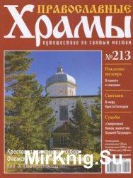 Православные храмы №213 - Крестовоздвиженский собор. Кий-остров