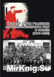 Репресії проти учасників антибільшовицького руху в Україні (1917-1925)