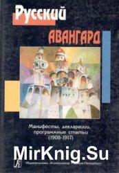 Русский авангард: Манифесты, декларации, программные статьи (1908-1917)
